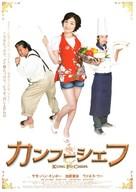 Gong fu chu shen - Japanese Movie Poster (xs thumbnail)