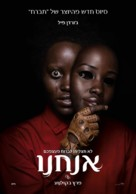 Us - Israeli Movie Poster (xs thumbnail)