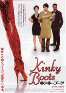 Kinky Boots - Japanese Movie Poster (xs thumbnail)