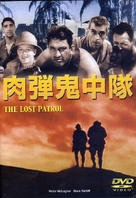 The Lost Patrol - Chinese DVD movie cover (xs thumbnail)