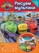 """Chuggington"" - Russian Movie Cover (xs thumbnail)"