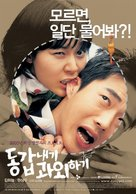 Donggabnaegi gwawoehagi - South Korean Movie Poster (xs thumbnail)