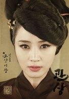 Gwansang - South Korean Movie Poster (xs thumbnail)