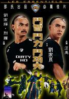 Lan tou He - Hong Kong Movie Cover (xs thumbnail)
