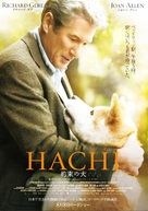 Hachiko: A Dog's Story - Japanese Movie Poster (xs thumbnail)