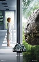 Jurassic World - Japanese Movie Poster (xs thumbnail)