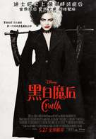Cruella - Hong Kong Movie Poster (xs thumbnail)