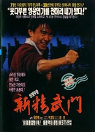 Xin jing wu men 1991 - South Korean Movie Poster (xs thumbnail)