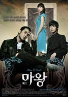 """""""Mawang"""" - South Korean Movie Poster (xs thumbnail)"""