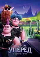 Onward - Ukrainian Movie Poster (xs thumbnail)