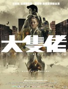 Daai zek lou - Hong Kong Movie Poster (xs thumbnail)