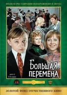"""Bolshaya peremena"" - Russian DVD cover (xs thumbnail)"