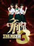 Kêtai deka 3 the movie: Môningu musume. kyuushutsu daisakusen! - Pandora no hako no himitsu - Japanese Movie Poster (xs thumbnail)
