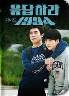 """Reply 1994"" - South Korean Movie Poster (xs thumbnail)"