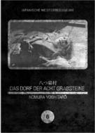 Yatsuhaka-mura - German Movie Cover (xs thumbnail)