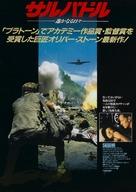 Salvador - Japanese Movie Poster (xs thumbnail)