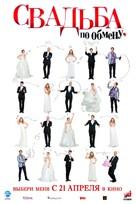 Svadba po obmenu - Russian Movie Poster (xs thumbnail)