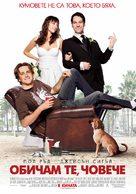 I Love You, Man - Bulgarian Movie Poster (xs thumbnail)