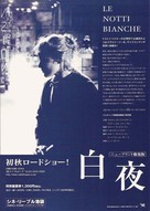 Notti bianche, Le - Japanese Movie Poster (xs thumbnail)