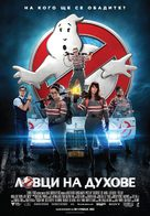 Ghostbusters - Bulgarian Movie Poster (xs thumbnail)