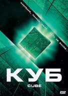 Cube - Russian DVD movie cover (xs thumbnail)