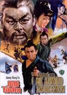 Dubei dao - Thai Movie Poster (xs thumbnail)