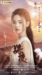 """Ever Night 2"" - Chinese Movie Poster (xs thumbnail)"