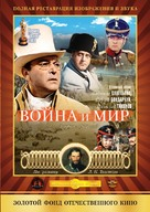 Voyna i mir III: 1812 god - Russian DVD cover (xs thumbnail)