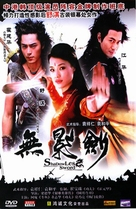 Muyeong geom - Chinese DVD cover (xs thumbnail)