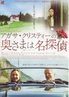 Mon petit doigt m'a dit... - Japanese Movie Poster (xs thumbnail)