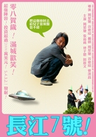 Cheung Gong 7 hou - Hong Kong Movie Poster (xs thumbnail)