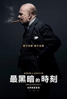 Darkest Hour - Taiwanese Movie Poster (xs thumbnail)