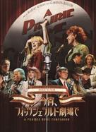 A Prairie Home Companion - Japanese Movie Poster (xs thumbnail)