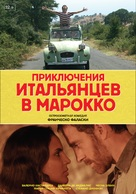 Last Minute Marocco - Russian Movie Poster (xs thumbnail)