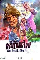 The Devil's Rain - Thai Movie Poster (xs thumbnail)