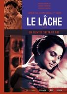 Kapurush - French Re-release poster (xs thumbnail)