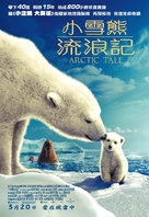 Arctic Tale - Hong Kong Movie Poster (xs thumbnail)