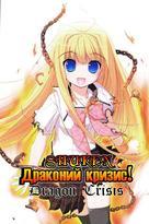 """Dragon Crisis!"" - Russian DVD cover (xs thumbnail)"