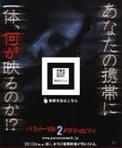 Paranormal Activity 2 - Japanese Movie Poster (xs thumbnail)