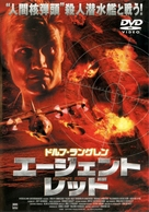 Agent Red - Japanese Movie Cover (xs thumbnail)