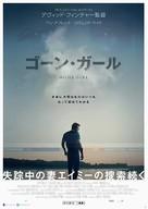 Gone Girl - Japanese Movie Poster (xs thumbnail)