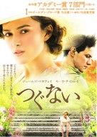 Atonement - Japanese Movie Poster (xs thumbnail)