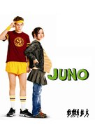 Juno - Slovenian Movie Poster (xs thumbnail)