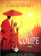 Phörpa - French Movie Poster (xs thumbnail)