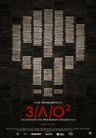 V/H/S/2 - Russian Movie Poster (xs thumbnail)