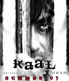 Kaal - Indian poster (xs thumbnail)
