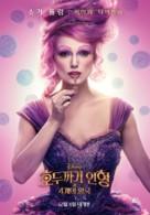 The Nutcracker and the Four Realms - South Korean Movie Poster (xs thumbnail)