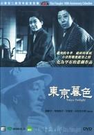 Tôkyô boshoku - Hong Kong DVD cover (xs thumbnail)