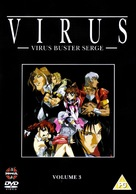 """Virus Buster Serge"" - Movie Cover (xs thumbnail)"