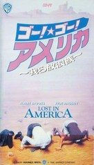 Lost in America - Japanese Movie Cover (xs thumbnail)